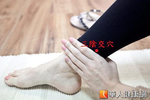 三陰交穴:能夠緩解所有婦科疾病疼痛。(攝影/黃志文)