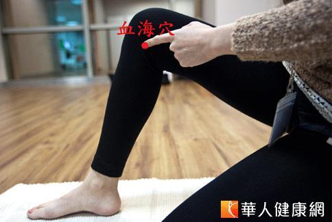 血海穴:能夠緩解月經期的小腹疼痛。(攝影/黃志文)