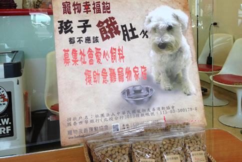 寵物友善動物協會引用「待用餐」模式,發起「寵物幸福飽」活動,募集愛心飼料,援助急難寵物家庭。(圖片提供/寵物友善運動協會)