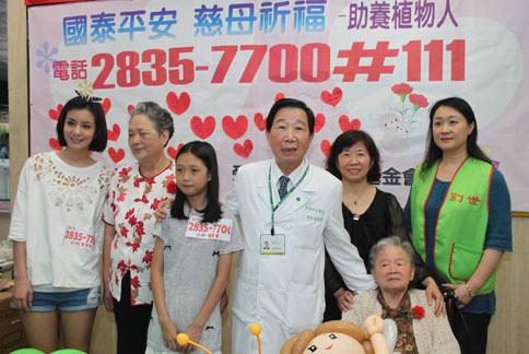 國泰醫院院長與藝人莎莎、活動來賓合照。(圖片/國泰醫院提供)
