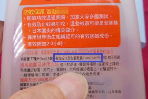 消基會調查發現一款防蚊液標榜天然,但成分卻含有敵避,涉嫌廣告不實。(攝影/駱慧雯)