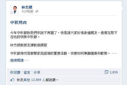 林杰樑臉書上仍由家屬持續PO文,關心民眾的食品安全健康。(圖片/取材自林杰樑臉書)