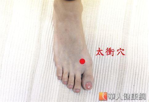 經常按壓太衝穴有助於改善下肢血液循環、氣血不通、麻木等症狀。