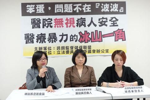 針對高雄阮綜合醫院延宕醫療急救致死案,民間團體發言人滕西華(右一)痛批政府「醫療暴力」。(圖片提供/民間監督健保聯盟)
