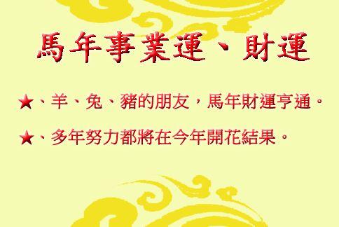 馬年事業運與財運最好的三個生肖,包括屬羊、兔、豬的人。