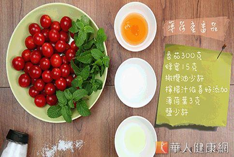 製作薄荷蜜番茄前請先備妥材料。(攝影/江旻駿)