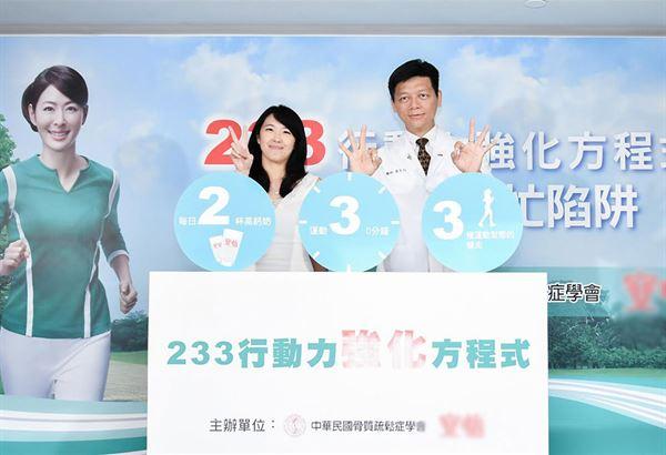 中華民國骨質疏鬆症學會推出改良版的「233行動力強化方程式」。