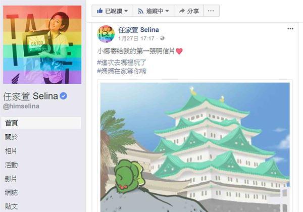 日本的手機遊戲《旅かえる》又稱旅行青蛙,近來紅遍兩岸三地,被許多人視為排解寂寞、憂慮的首選。就連五月天阿信、Selina任家萱、炎亞倫等藝人都紛紛淪陷,成為曬「蛙」一族。(圖片/擷取自知名藝人任家萱 Selina臉書)